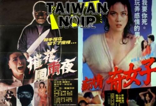 taiwannoir13